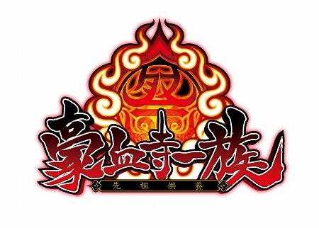 アトラス,AOU2009に業務用ゲーム「豪血寺一族〜先祖供養〜」出展