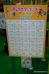 日本最大級のキッズ向け展示会「次世代ワールドホビーフェア '10 Winter」東京大会のレポートを掲載