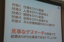 4Gamer.net — スクウェア・エニックスの橋本善久氏がプロジェクトマネジメントの手法を紹介。「Agile do IT!」で行われたセッションレポート