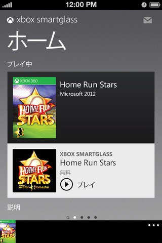 how to connect smartglass to xbox 360