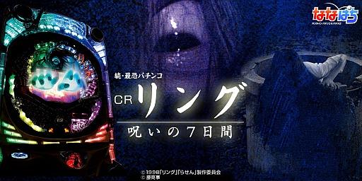 ■『CR リング 呪いの 7 日間』 恐怖と灼熱の展開が期待できる演出として蘇った『呪いの7日間