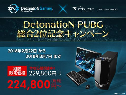 G-Tune,DetonatioN Gaming推奨のゲーマー向けデスクトップPCが5000円引きのキャンペーンを実施