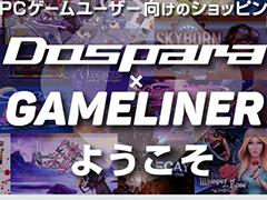 日本語によるPCゲームの紹介と販売に重点を置いたショッピングサイト「GAMELINER」がスタート - 4Gamer.net