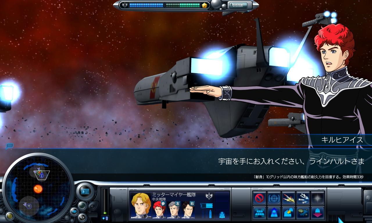 銀河英雄伝説 ON THE WEB - リリース情報 - ginei.jp
