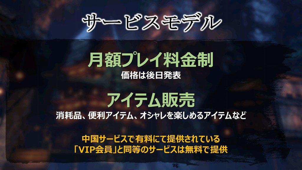 【悲報】韓国MMORGP『Blade&Soul』 正式サービス一週間前なのに月額料金未発表www