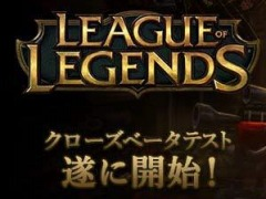 ��League of Legends�����ܸ��Ǥ�CBT��2��4��˥������ȡ������᡼�������2��3���缡ȯ��