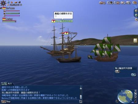 大航海時代 Online 王立艦隊