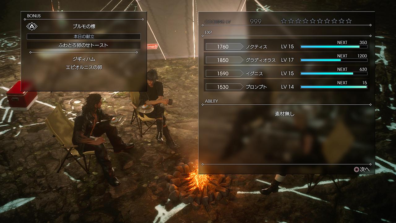 【ゲーム】FF15体験版のグラフィックがPVから大幅劣化で阿鼻叫喚