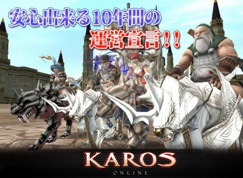 KAROS RE:BIRTH
