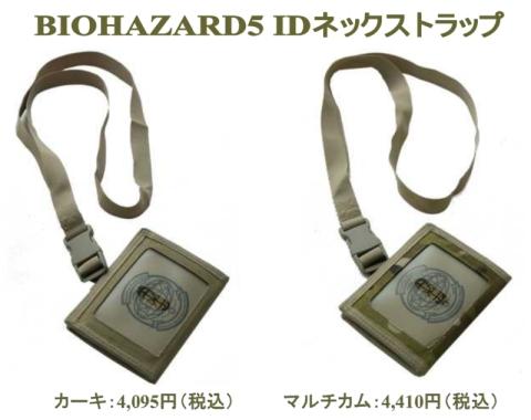 バイオハザード5 オルタナティブ エディション  軍用IDカードを入れるネックホルダー。二つ折り