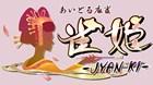 あいどる麻雀 雀姫 -JYAN KI-