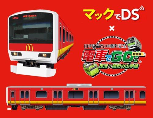 シミュレーション - 電車でGO!FINAL - 体験版,無 …