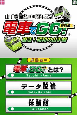 鉄道運転シミュレータOnline版(無料の電車ゲーム)