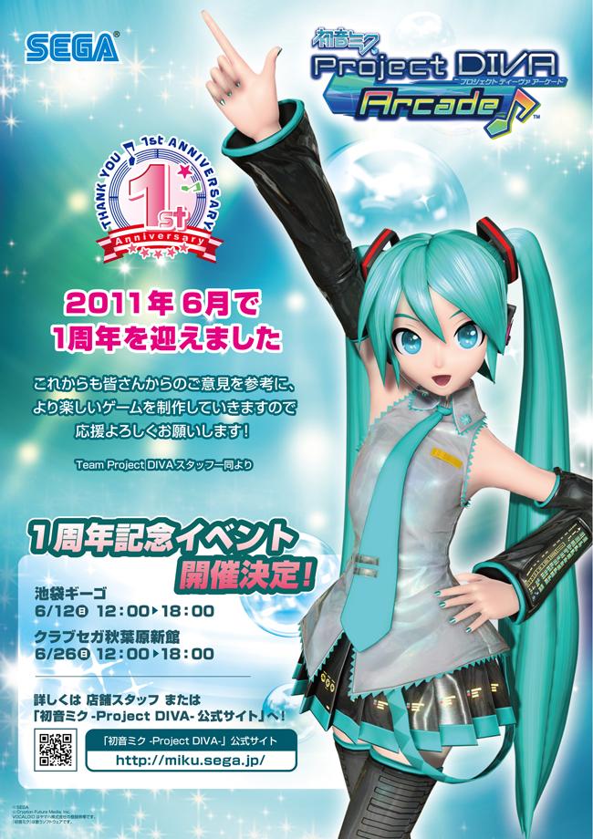 """初音ミク Project DIVA Arcade Future Tone SPMフィギュア""""初音ミク‐にゃんこ"""""""