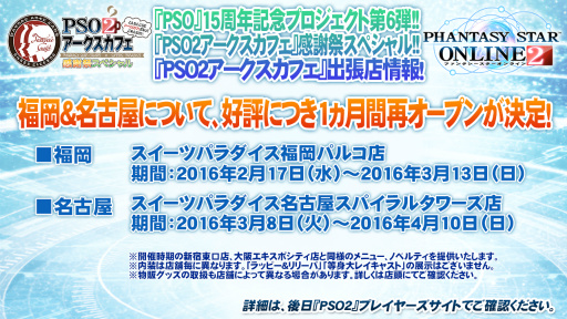 PSO2 | ファンタシースターオンライン2