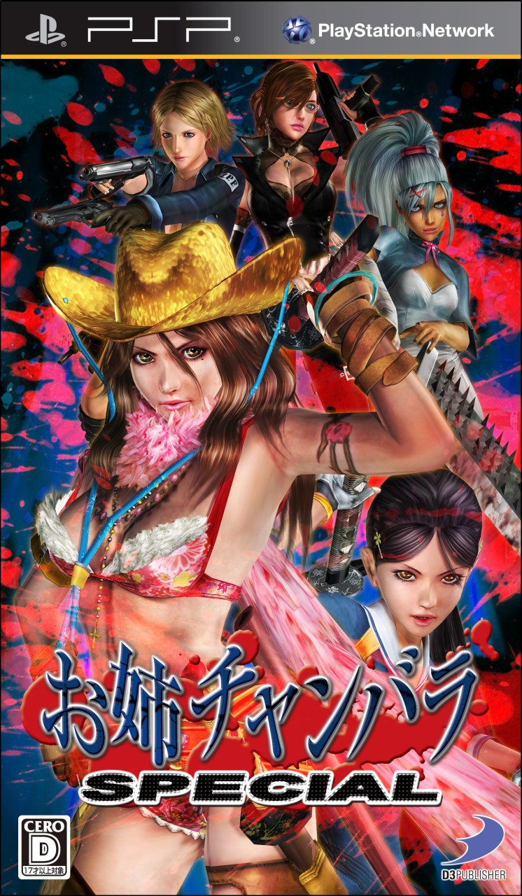 images of Free Download Psp Games Mediafire Link Onechanbara Special