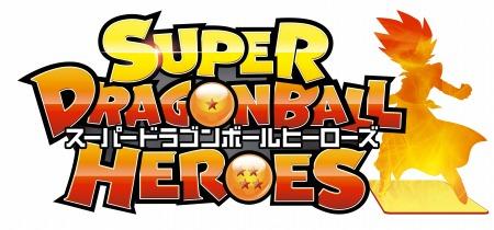 デジタルキッズカードゲーム市場No.1タイトル「ドラゴンボールヒーローズ」の新シリーズが登場! 『スーパードラゴンボールヒーローズ』 デジタルキッズカードゲーム筐