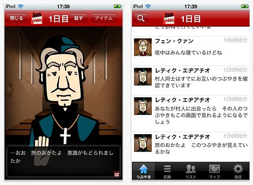 リアル脱出ゲーム×スマートフォン「人狼村からの脱出」,Android版が配信
