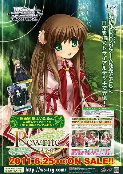 Rewrite (ゲーム)の画像 p1_20