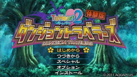 4Gamer.net ― ToHeart2キャラがダンジョンで大冒険する「ToHeart2 ダンジョントラベラーズ」の体験版を4GamerにUp。セーブデータはそのまま製品版で利用可能(ToHeart2 ダンジョントラベラーズ)
