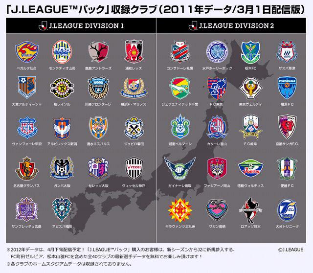 PS3「ワールドサッカー ウイニングイレブン 2012」,Jリーグ全38クラブを追加する「J.LEAGUEパック」を3月1日に発売。同パックを使用した大会の情報もPS3「ワールドサッカー ウイニングイレブン 2012」,Jリーグ全38クラブを追加する「J.LEAGUEパック」を3月1日に発売。同パックを使用した大会の情報も