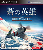 ��α�ͺ-Birds of Steel-