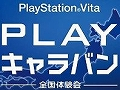 ��PlayStation Vita��PLAY�ɥ����Х�-�����θ���-�פ�11��19���ꡤ���ڡ�ʡ����̾�Ų�����塤���������5�ԻԤdz���