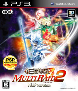 真・三國無双 MULTI RAID 2 HD Version