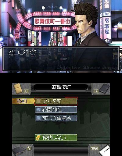 探偵 神宮寺三郎 復讐の輪舞 探偵 神宮寺三郎 復讐の輪舞[3DS]