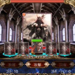 LORD of VERMILION 煉
