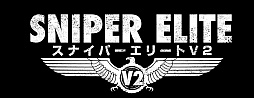 スナイパー エリートV2