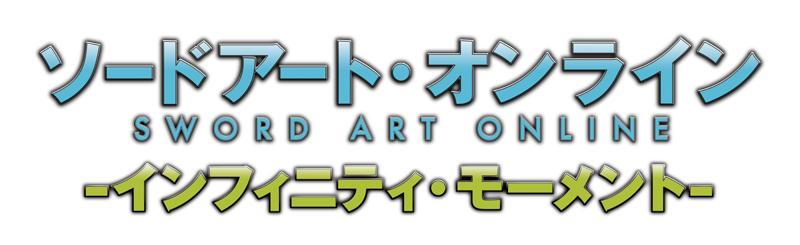 Psp版「ソードアート・オンライン -インフィニティ・モーメント-」は2013年3月14日発売。特製dvdなど計6特典の付いた初回限定生産版が明らかに 4gamer Net