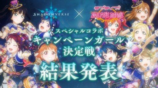 画像 (001) 「ス ク フ ェ ス」, 「Shadowverse」 コ ラ ボ キ ャ ン ペ ー ン ガ ー ル 決定 戦 の 最終 結果 が 発 表