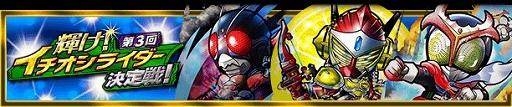 「仮面ライダー ライダバウト!」,投票イベント「イチオシライダー決定戦」が開催