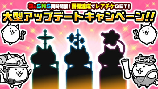 iOS/Android「にゃんこ大戦争」素材を集めてにゃんこ城を開発!新機能「オトート開発隊」が追加 - Yahoo!ゲーム