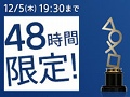 PlayStation Awards 2013���ޥ����ȥ�ȯɽ��ǰ���ơ�48���ָ���ǰ��������ȥ뤬�����˹����Ǥ����PlayStation Awards 2013 ���ե����ڡ���פ���������