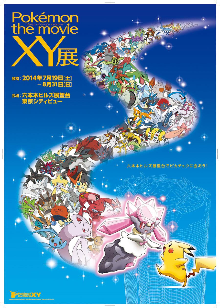 ポケモン映画最新作の公開を記念した展覧会「pokémon the movie xy展