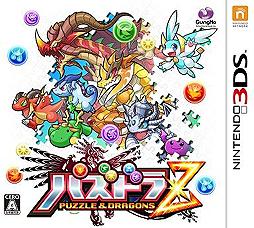 【3DS】 「パズドラZ」100万本突破ワラタ