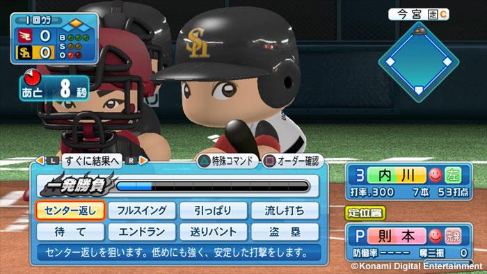 実況パワフルプロ野球の画像 p1_34