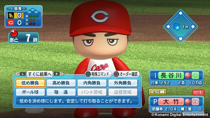 実況パワフルプロ野球の画像 p1_21