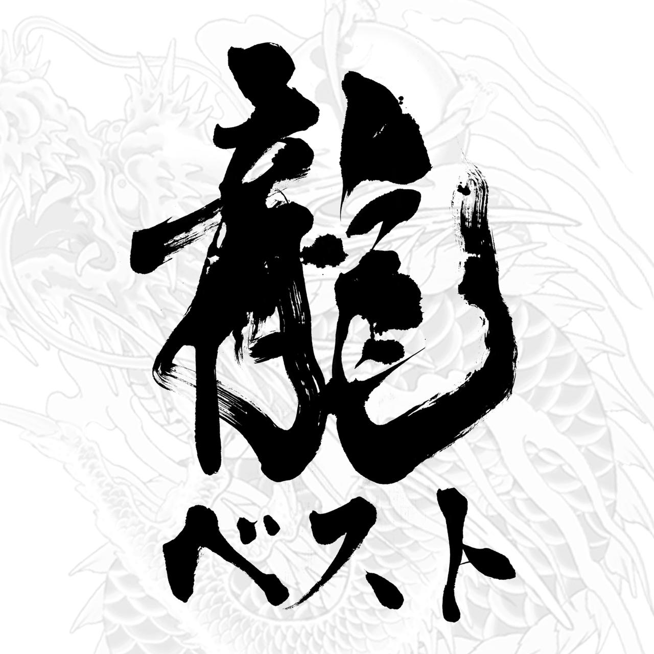 龍が如くの画像 p1_14