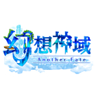 幻想神域 -Cross to Fate-