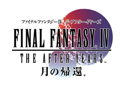FINAL FANTASY IV THE AFTER YEARS-月の帰還-