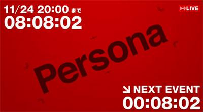 【マヨナカテレビ】今夜20:00から「ペルソナ」シリーズの新発表!! (あと2時間)