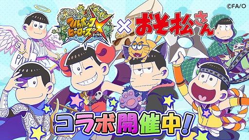 おそ松さんとフルボッコヒーローズX