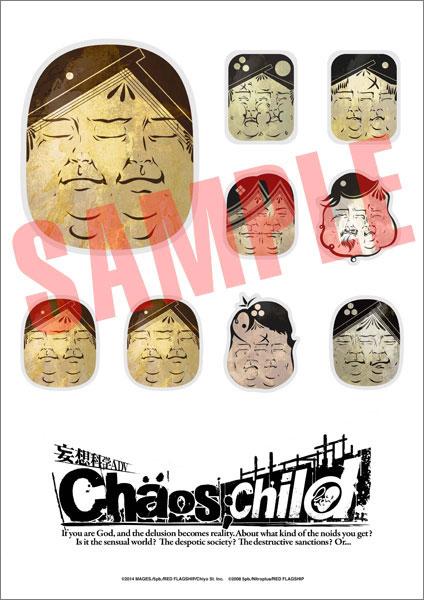 CHAOS;CHILDの画像 p1_28