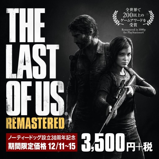 【速報】 神ゲー『The Last of Us』の新品が本日まで半額 オンライン対戦がムチャクチャ面白いから買っとけ