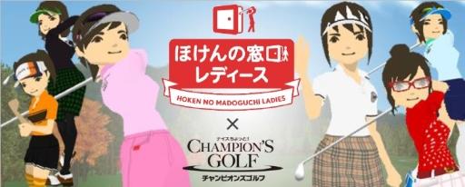「チャンピオンズゴルフ」で「ほけんの窓口グループ」とのコラボコンペが開始