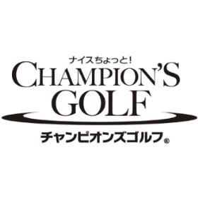「チャンピオンズゴルフ」が大幅にリニューアル。記念オープンも開催