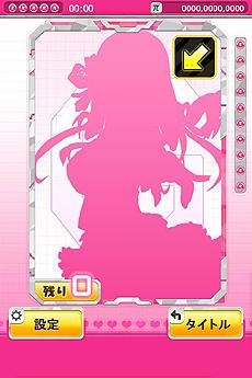パイスラッシュG 女の子のシルエットがランダムで出題される  あのパイスラが進化。Android